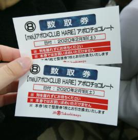 アポロの為に朝3時起床!アムールデュショコラ名古屋2020整理券ゲット!